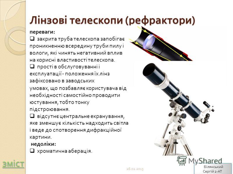 Лінзові телескопи ( рефрактори ) переваги: закрита труба телескопа запобігає проникненню всередину труби пилу і вологи, які чинять негативний вплив на корисні властивості телескопа. прості в обслуговуванні і експлуатації - положення їх лінз зафіксова