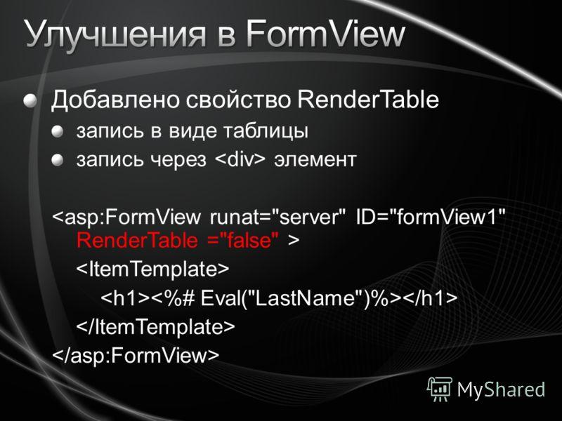 Добавлено свойство RenderTable запись в виде таблицы запись через элемент