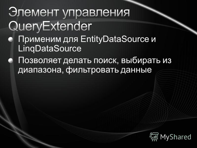 Применим для EntityDataSource и LinqDataSource Позволяет делать поиск, выбирать из диапазона, фильтровать данные