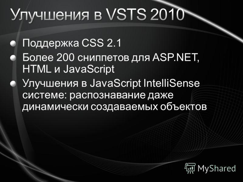 Поддержка CSS 2.1 Более 200 сниппетов для ASP.NET, HTML и JavaScript Улучшения в JavaScript IntelliSense системе: распознавание даже динамически создаваемых объектов