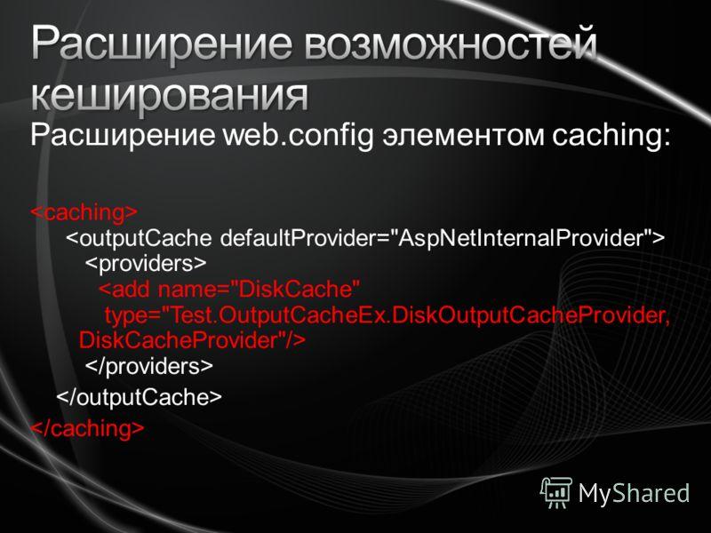 Расширение web.config элементом caching: