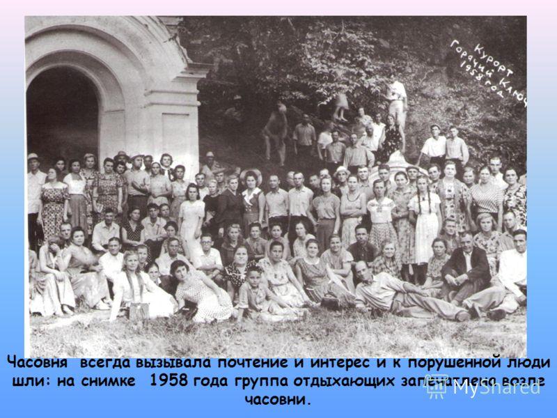 Часовня всегда вызывала почтение и интерес и к порушенной люди шли: на снимке 1958 года группа отдыхающих запечатлена возле часовни.