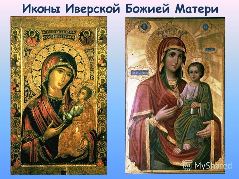 . Иконы Иверской Божией Матери