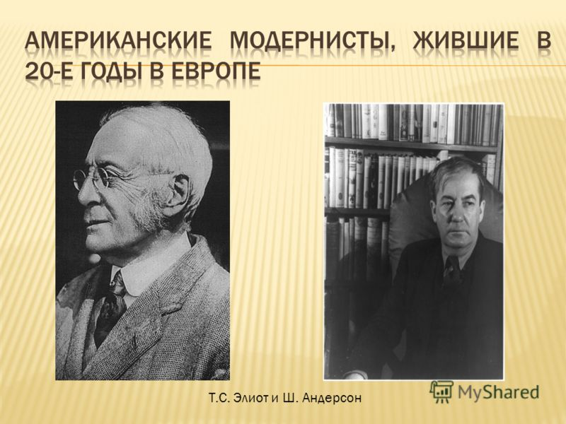 Т.С. Элиот и Ш. Андерсон