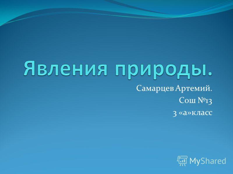 Самарцев Артемий. Сош 13 3 «а»класс