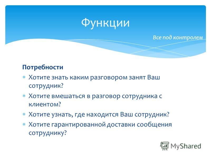 Все под контролем Сервисы IP-телефонии LyncUP