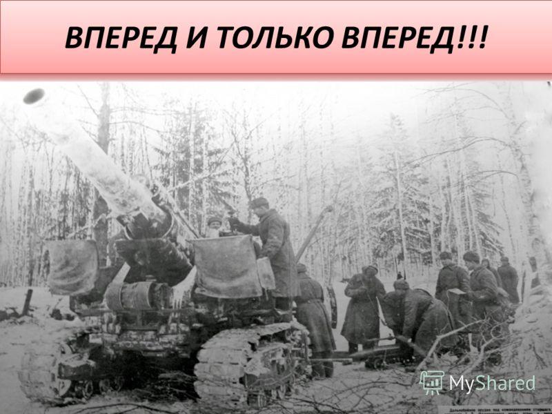 ВПЕРЕД И ТОЛЬКО ВПЕРЕД!!!