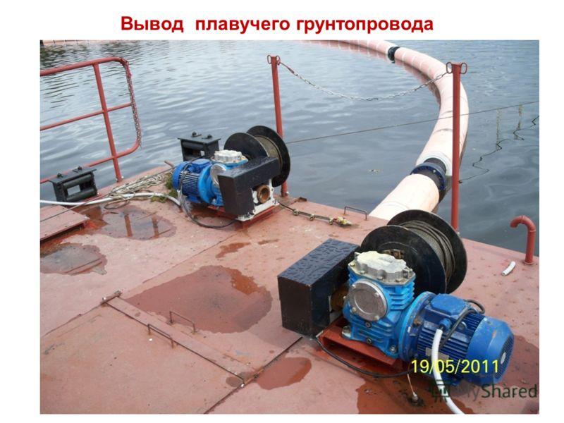 15 Вывод плавучего грунтопровода
