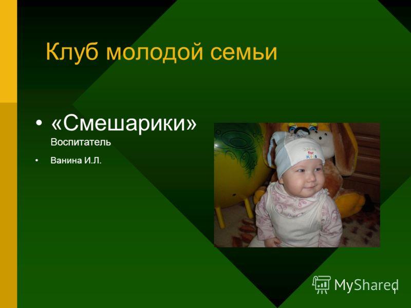1 Клуб молодой семьи «Смешарики» Воспитатель Ванина И.Л.