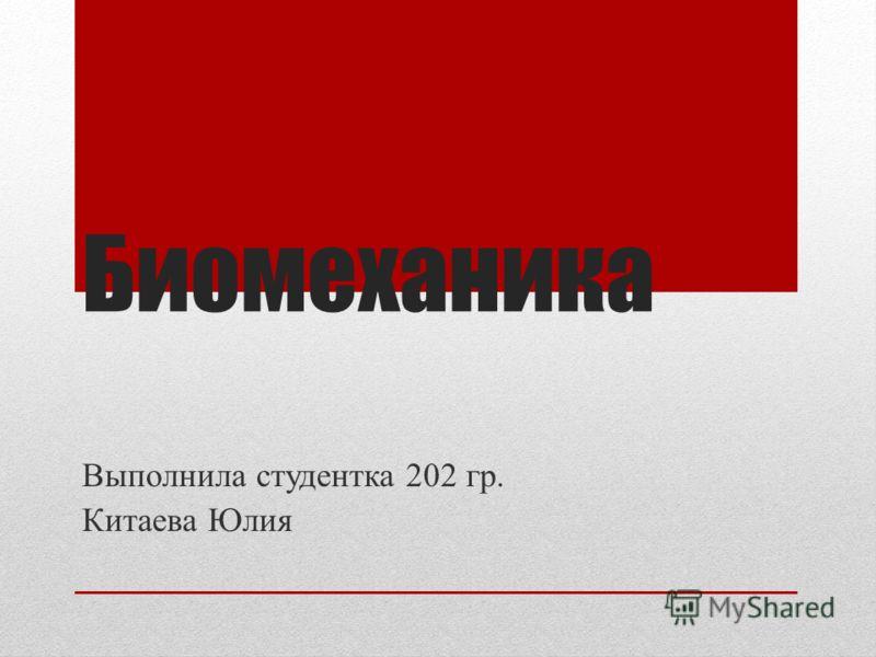 Биомеханика Выполнила студентка 202 гр. Китаева Юлия