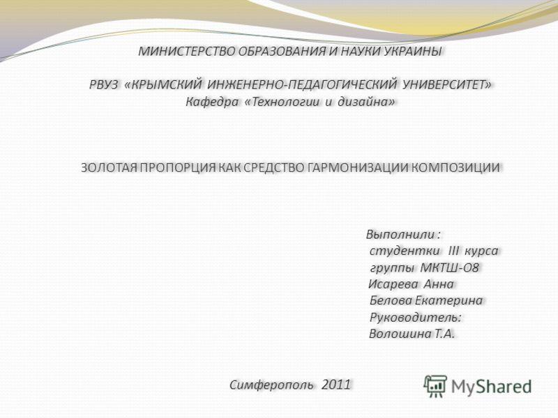 МИНИСТЕРСТВО ОБРАЗОВАНИЯ И НАУКИ УКРАИНЫ РВУЗ «КРЫМСКИЙ ИНЖЕНЕРНО-ПЕДАГОГИЧЕСКИЙ УНИВЕРСИТЕТ» Кафедра «Технологии и дизайна» ЗОЛОТАЯ ПРОПОРЦИЯ КАК СРЕДСТВО ГАРМОНИЗАЦИИ КОМПОЗИЦИИ Выполнили : студентки III курса группы МКТШ-О8 Исарева Анна Белова Ека