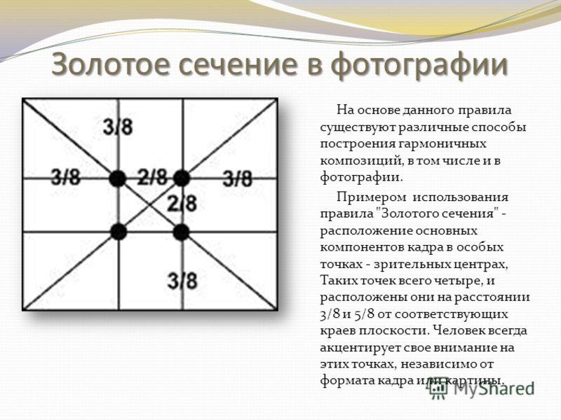 Золотое сечение в фотографии На основе данного правила существуют различные способы построения гармоничных композиций, в том числе и в фотографии. Примером использования правила