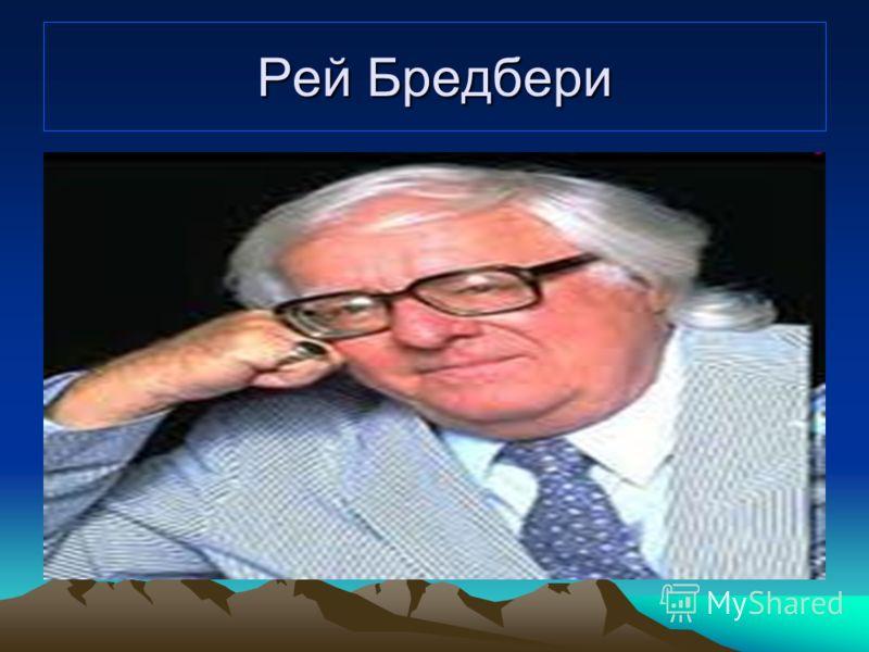 Рей Бредбери