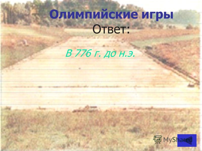 Олимпийские игры Ответ: В 776 г. до н.э.