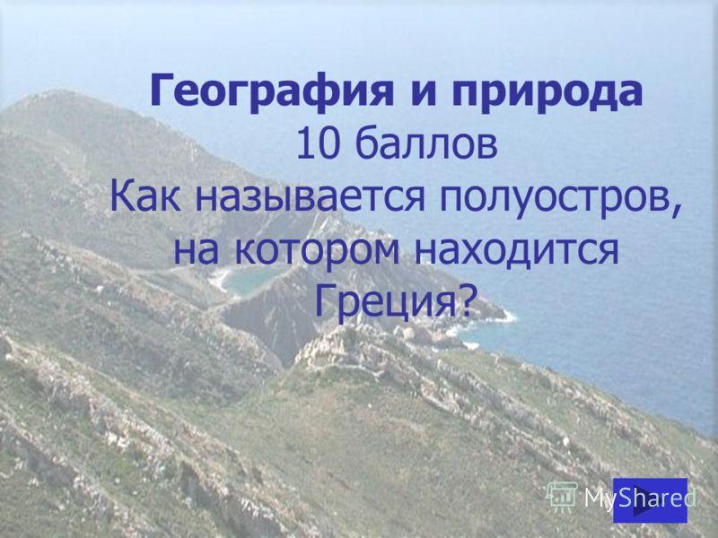 География и природа 10 баллов Как называется полуостров, на котором находится Греция?