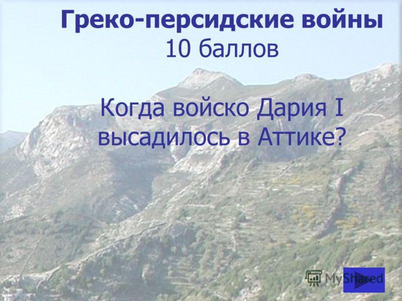 Греко-персидские войны 10 баллов Когда войско Дария I высадилось в Аттике?
