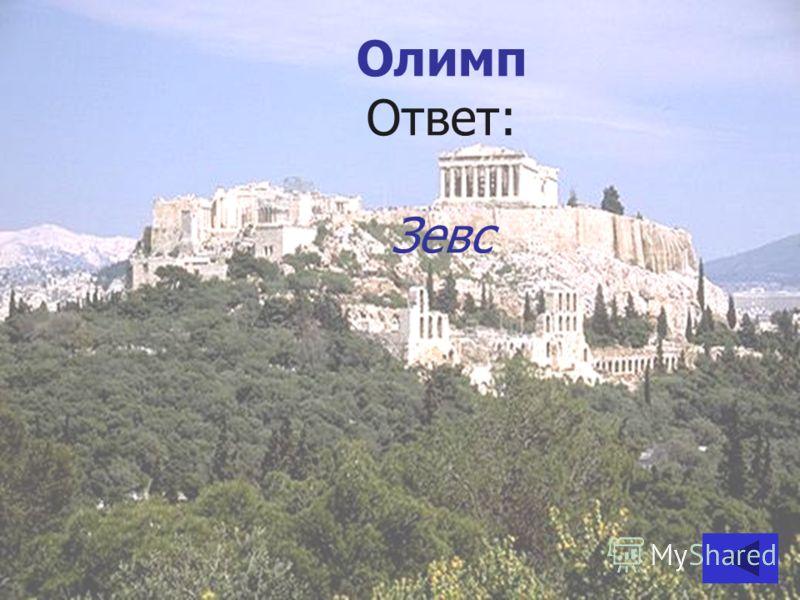 Олимп Ответ: Зевс