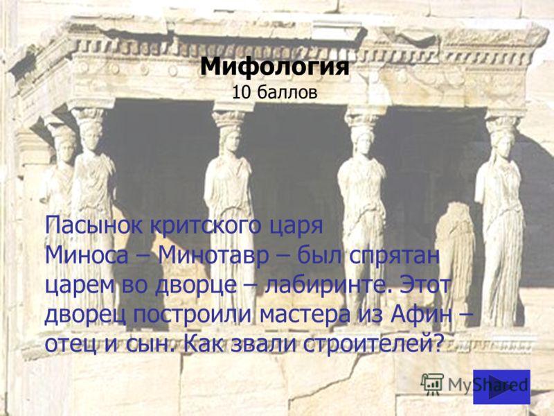 Пасынок критского царя Миноса – Минотавр – был спрятан царем во дворце – лабиринте. Этот дворец построили мастера из Афин – отец и сын. Как звали строителей? Мифология 10 баллов