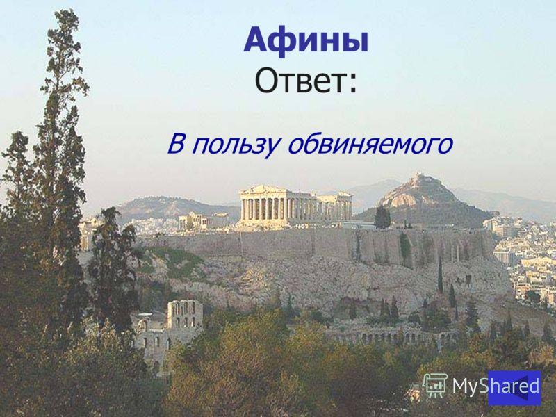 Афины Ответ: В пользу обвиняемого