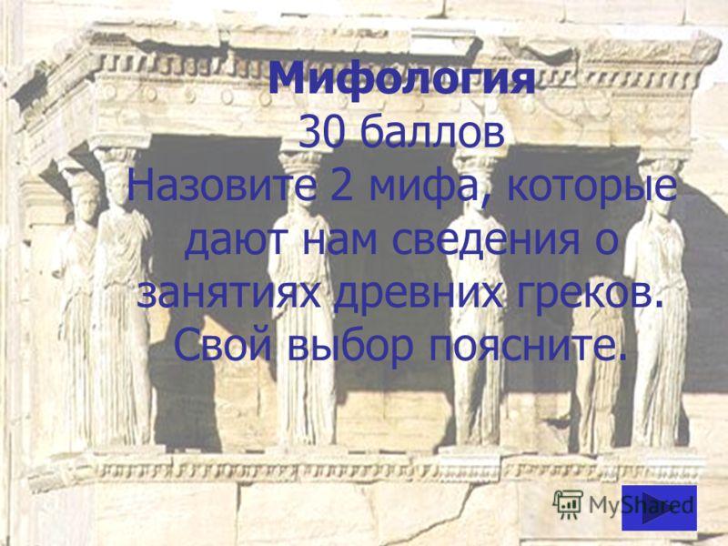Мифология 30 баллов Назовите 2 мифа, которые дают нам сведения о занятиях древних греков. Свой выбор поясните.
