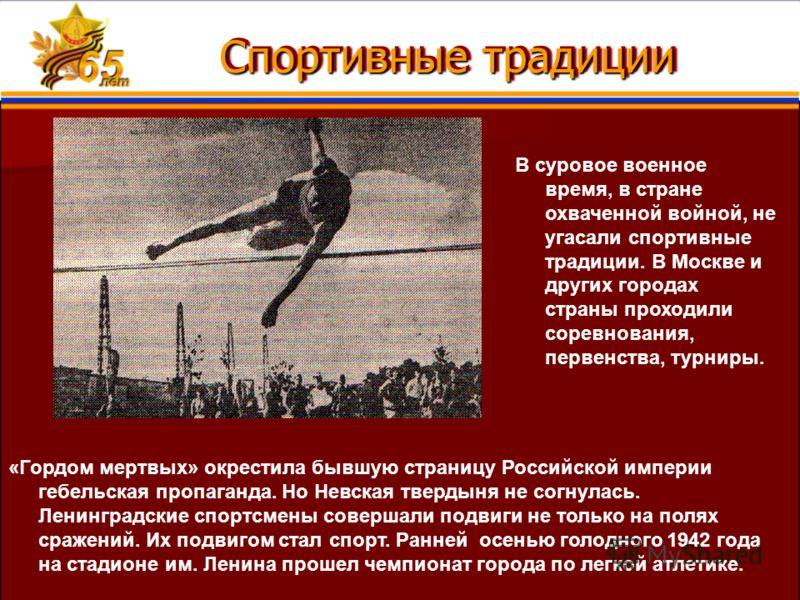 В суровое военное время, в стране охваченной войной, не угасали спортивные традиции. В Москве и других городах страны проходили соревнования, первенства, турниры. «Гордом мертвых» окрестила бывшую страницу Российской империи гебельская пропаганда. Но