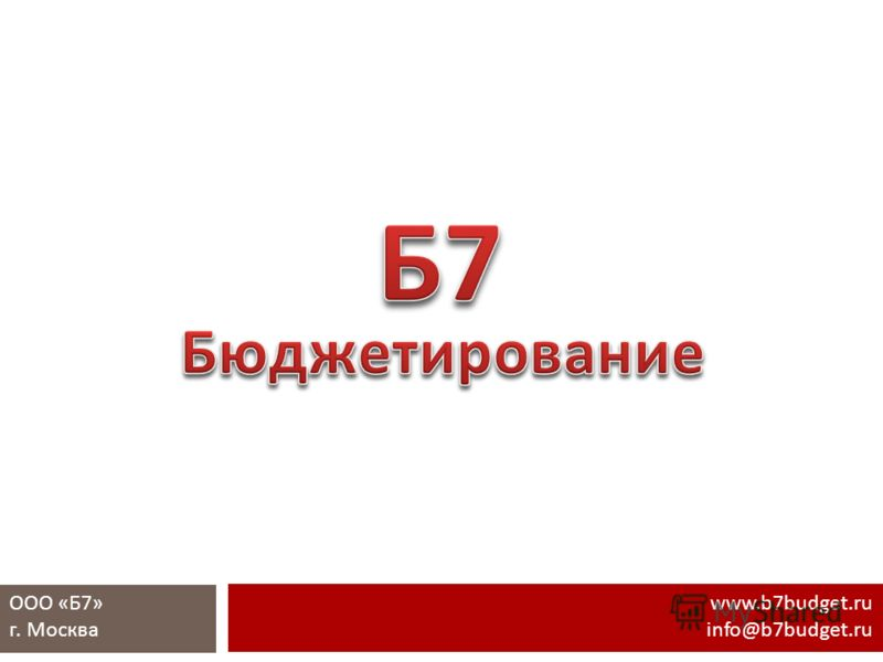 ООО « Б 7» г. Москва www.b7budget.ru info@b7budget.ru