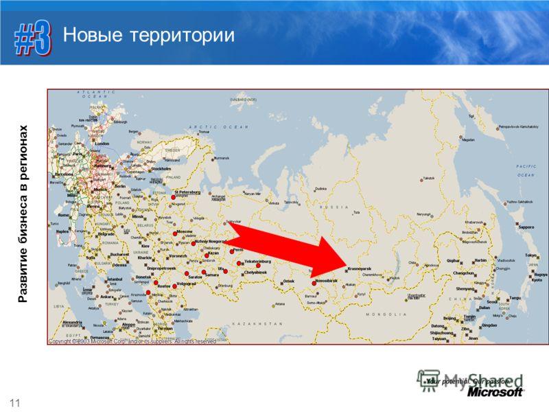 11 Новые территории Развитие бизнеса в регионах