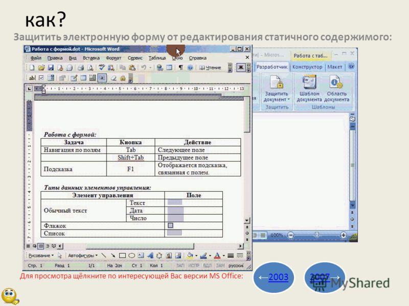 как? Защитить электронную форму от редактирования статичного содержимого: 2003 2007 Для просмотра щёлкните по интересующей Вас версии MS Office: