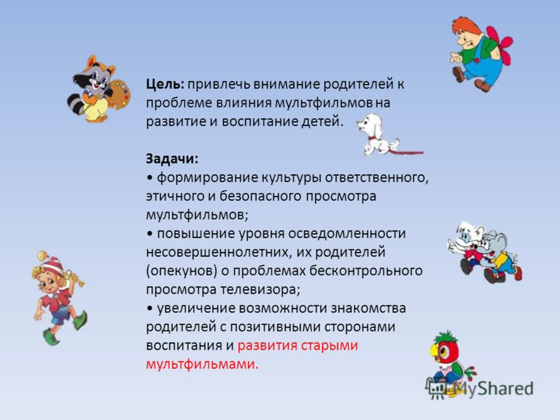 Цель: привлечь внимание родителей к проблеме влияния мультфильмов на развитие и воспитание детей. Задачи: формирование культуры ответственного, этичного и безопасного просмотра мультфильмов; повышение уровня осведомленности несовершеннолетних, их род