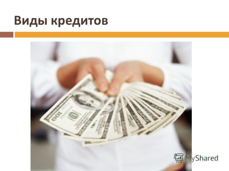 Виды кредитов