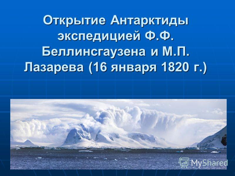 Найти доклад про антарктиду 5 класса