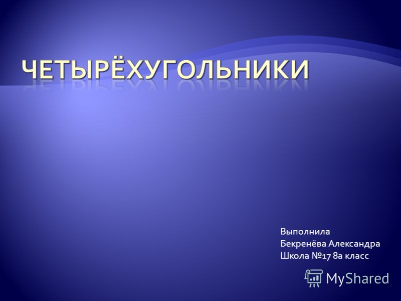 Выполнила Бекренёва Александра Школа 17 8а класс