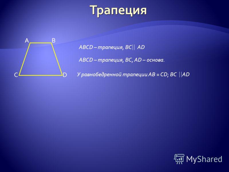 АВ СD АBСD – трапеция, ВС АD АBСD – трапеция, ВС, АD – основа. У равнобедренной трапеции АВ = СD; ВС АD