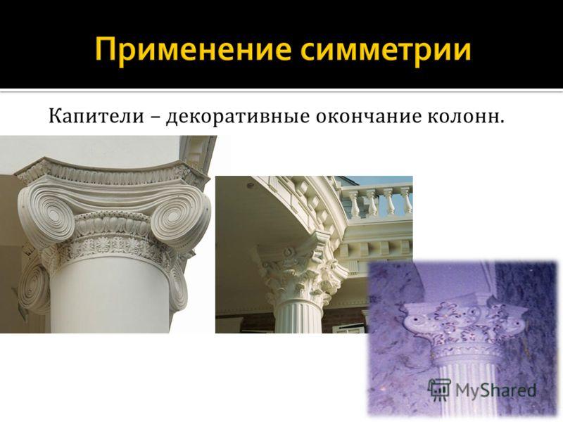 Капители – декоративные окончание колонн.