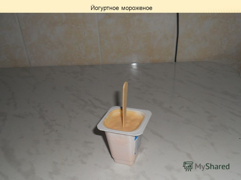 Йогуртное мороженое