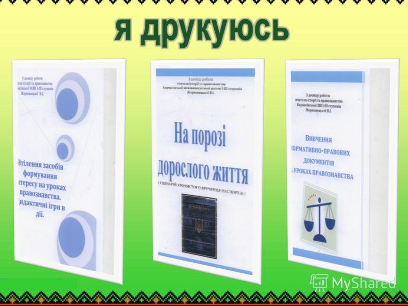 Вивчення нормативно-правових актів на уроках правознавства.