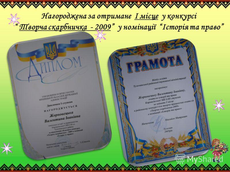 Нагороджена за отримане І місце у конкурсі Учитель року - 2007 у номінації Правознавство