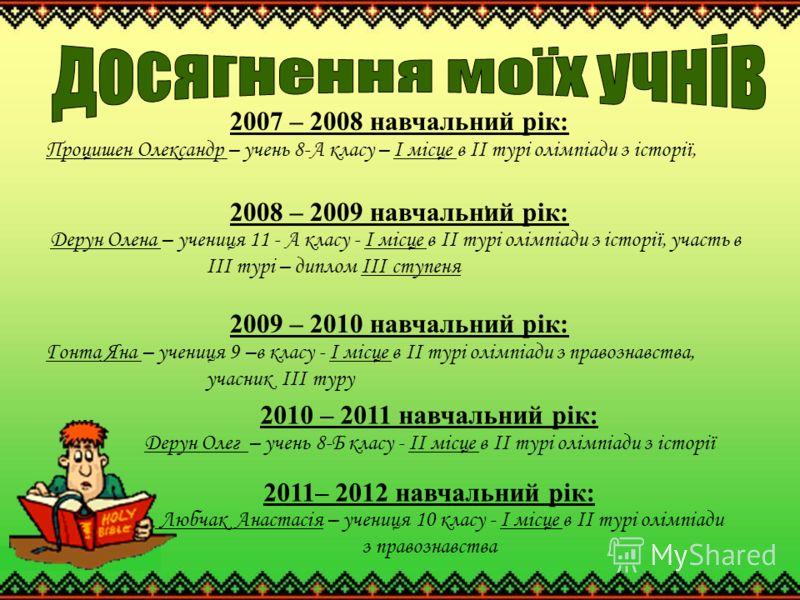 Нагороджена за підготовку переможця ІІІ етапу Всеукраїнської учнівської оліміади з правознавства