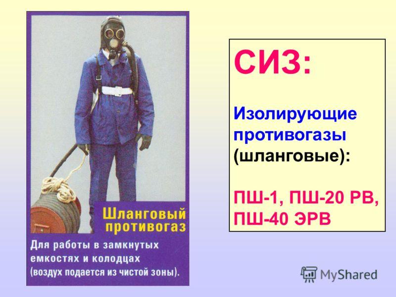 Изолирующие противогазы (шланговые): ПШ-1, ПШ-20 РВ, ПШ-40 ЭРВ