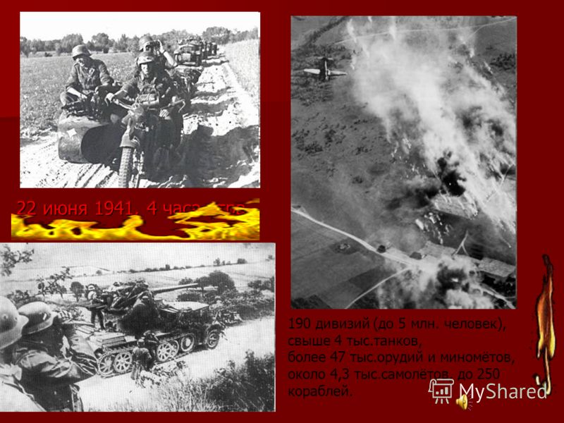 22 июня 1941, 4 часа утра… 190 дивизий (до 5 млн. человек), свыше 4 тыс.танков, более 47 тыс.орудий и миномётов, около 4,3 тыс.самолётов, до 250 кораблей.