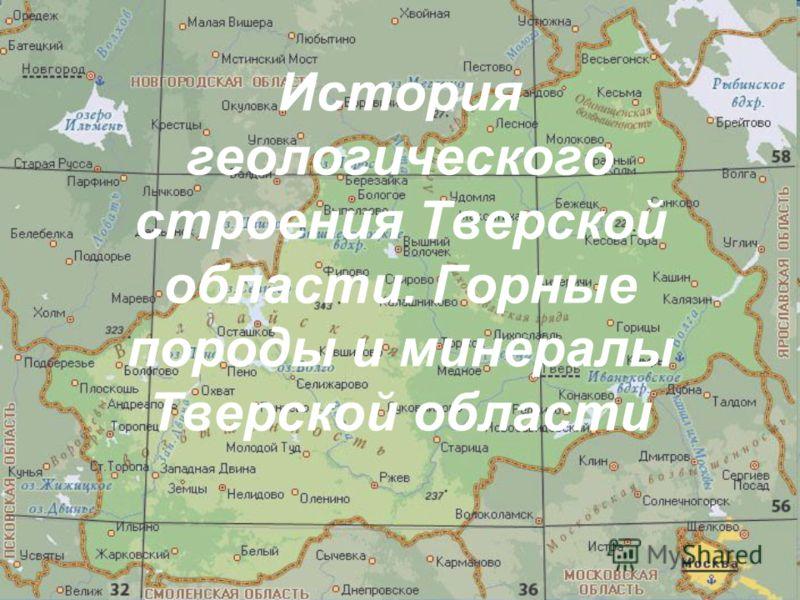 История геологического строения Тверской области. Горные породы и минералы Тверской области