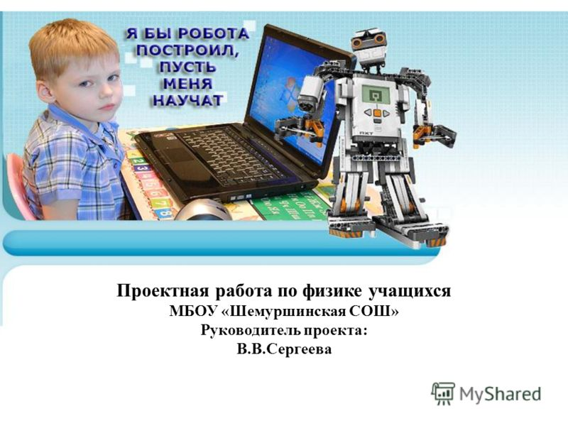 Проектная работа по физике учащихся МБОУ «Шемуршинская СОШ» Руководитель проекта: В.В.Сергеева