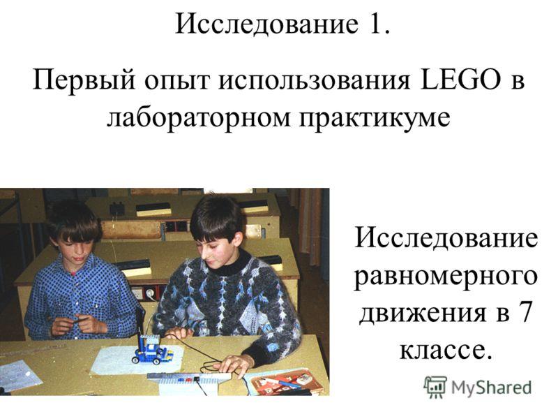 Исследование 1. Первый опыт использования LEGO в лабораторном практикуме Исследование равномерного движения в 7 классе.
