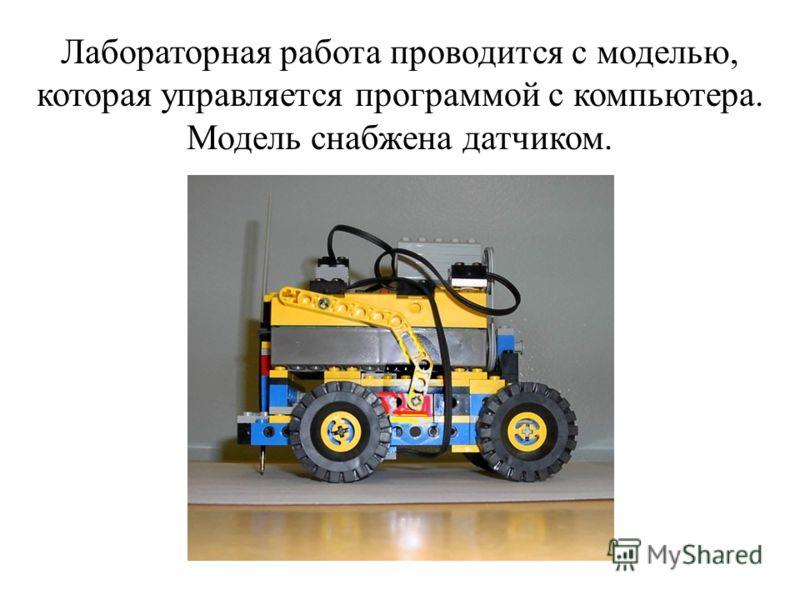 Лабораторная работа проводится с моделью, которая управляется программой с компьютера. Модель снабжена датчиком.
