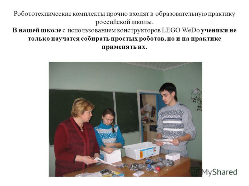Робототехнические комплекты прочно входят в образовательную практику российской школы. В нашей школе с использованием конструкторов LEGO WeDo ученики не только научатся собирать простых роботов, но и на практике применять их.