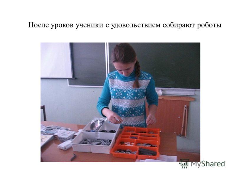 После уроков ученики с удовольствием собирают роботы
