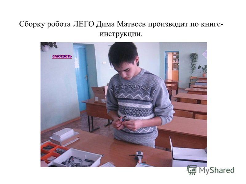 Сборку робота ЛЕГО Дима Матвеев производит по книге- инструкции.