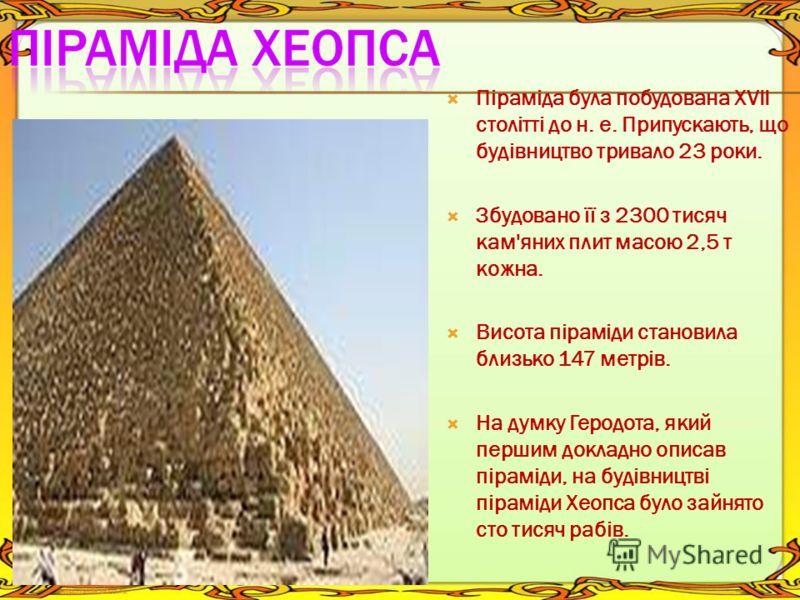 Піраміда була побудована XVII столітті до н. е. Припускають, що будівництво тривало 23 роки. Збудовано її з 2300 тисяч кам'яних плит масою 2,5 т кожна. Висота піраміди становила близько 147 метрів. На думку Геродота, який першим докладно описав пірам