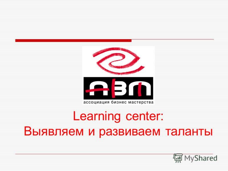 Learning center: Выявляем и развиваем таланты
