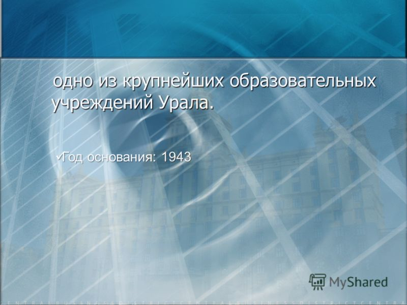 Год основания: 1943 Год основания: 1943